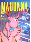 【6-10セット】マドンナ(ビッグコミックス)