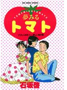 【1-5セット】夢みるトマト(ビッグコミックス)