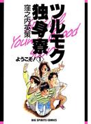 【1-5セット】ツルモク独身寮(ビッグコミックス)
