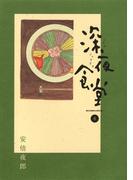 【6-10セット】深夜食堂(ビッグコミックススペシャル)