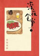 【全1-17セット】深夜食堂(ビッグコミックススペシャル)