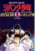 【全1-15セット】ジパング少年(ビッグコミックス)