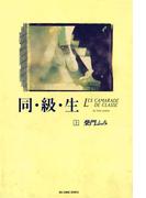 【全1-2セット】同・級・生(ビッグコミックス)
