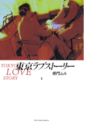 【全1-4セット】東京ラブストーリー(ビッグコミックス)