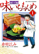 【1-5セット】味いちもんめ 独立編(ビッグコミックス)