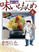 【6-10セット】味いちもんめ 独立編(ビッグコミックス)