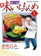 【全1-10セット】味いちもんめ 独立編(ビッグコミックス)