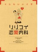 【全1-2セット】リリコイ恋愛内科(ビッグコミックス)