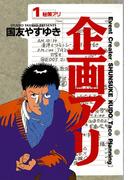 【全1-11セット】企画アリ(ビッグコミックス)