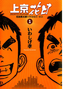 【1-5セット】上京花日(ビッグコミックス)