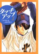 【1-5セット】タッチアップ(ビッグコミックス)