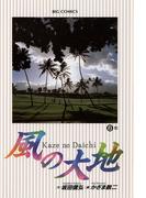 【6-10セット】風の大地(ビッグコミックス)