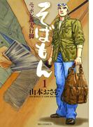【全1-20セット】そばもんニッポン蕎麦行脚(ビッグコミックス)