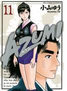 【11-15セット】AZUMI-あずみ-(ビッグコミックス)