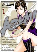 【全1-18セット】AZUMI-あずみ-(ビッグコミックス)