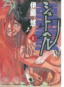【全1-13セット】シュトヘル(ビッグコミックススペシャル)