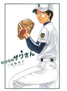 【6-10セット】高校球児 ザワさん(ビッグコミックススペシャル)
