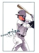 【全1-12セット】高校球児 ザワさん(ビッグコミックススペシャル)