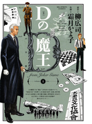 【全1-3セット】Dの魔王(ビッグコミックス)