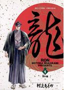 【1-5セット】龍-RON-(ビッグコミックス)