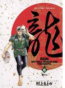 【6-10セット】龍-RON-(ビッグコミックス)