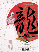 【11-15セット】龍-RON-(ビッグコミックス)