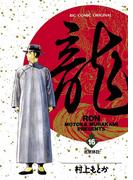 【16-20セット】龍-RON-(ビッグコミックス)