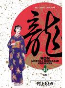 【21-25セット】龍-RON-(ビッグコミックス)