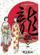 【26-30セット】龍-RON-(ビッグコミックス)