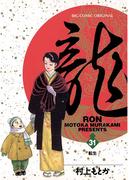 【31-35セット】龍-RON-(ビッグコミックス)