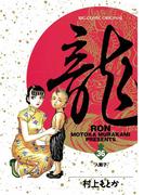 【36-40セット】龍-RON-(ビッグコミックス)