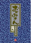 【6-10セット】おかみさん(ビッグコミックス)