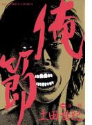 【全1-9セット】俺節(ビッグコミックス)