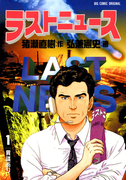 【全1-10セット】ラストニュース(ビッグコミックス)