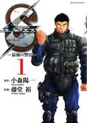 【1-5セット】Sエスー最後の警官ー(ビッグコミックス)