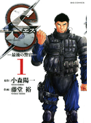 【全1-20セット】Sエスー最後の警官ー(ビッグコミックス)