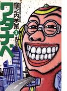 【全1-3セット】ワタナベ(ビッグコミックス)