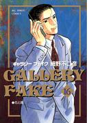 【16-20セット】ギャラリーフェイク(ビッグコミックス)