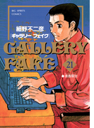 【21-25セット】ギャラリーフェイク(ビッグコミックス)