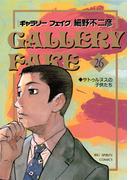 【26-30セット】ギャラリーフェイク(ビッグコミックス)