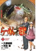 【1-5セット】らーめん才遊記(ビッグコミックス)