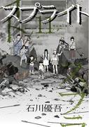 【11-15セット】スプライト(ビッグコミックス)
