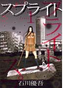 【全1-15セット】スプライト(ビッグコミックス)
