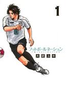 【1-5セット】フットボールネーション(ビッグコミックス)