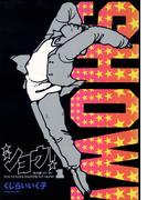 【全1-4セット】ショウ!(ビッグコミックス)