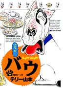 【6-10セット】バウ(ビッグコミックス)