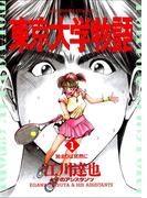 【全1-34セット】東京大学物語(ビッグコミックス)