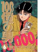 【6-10セット】100億の男(ビッグコミックス)