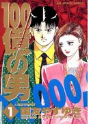 【全1-12セット】100億の男(ビッグコミックス)