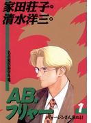 【全1-2セット】AB,フリャー(ビッグコミックス)